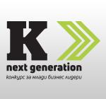 Остават броени дни до крайния срок за участие в конкурса за млади бизнес лидери Next Generation 2018!