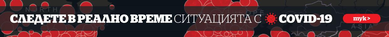 Следете в реално време ситуацията с Covid-19