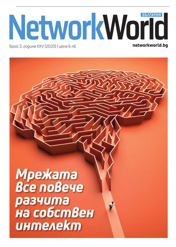 Networkworld, 3 брой 2020