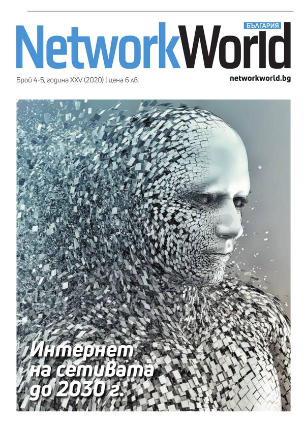 Networkworld, брой 4&5 2020