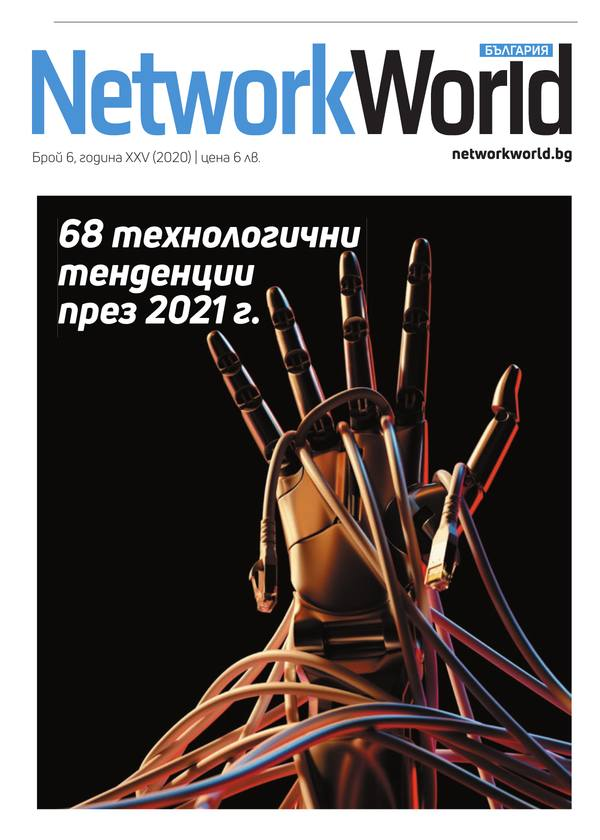 Networkworld, брой 6 2020