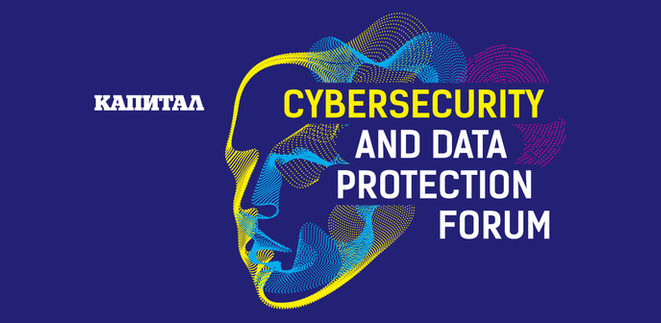 Cybersecurity and Data Protection Forum